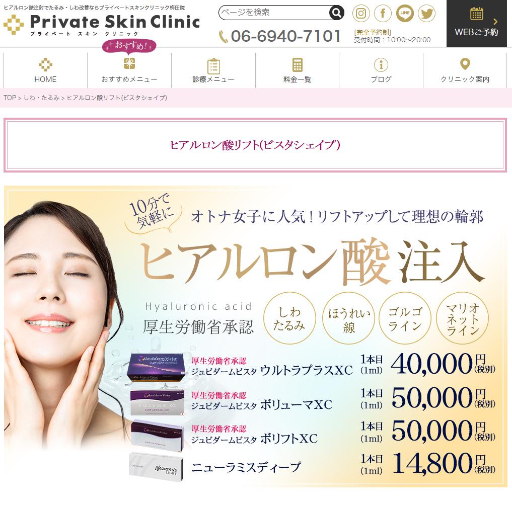 大阪で安くて人気のプライベートスキンクリニックのヒアルロン酸注射