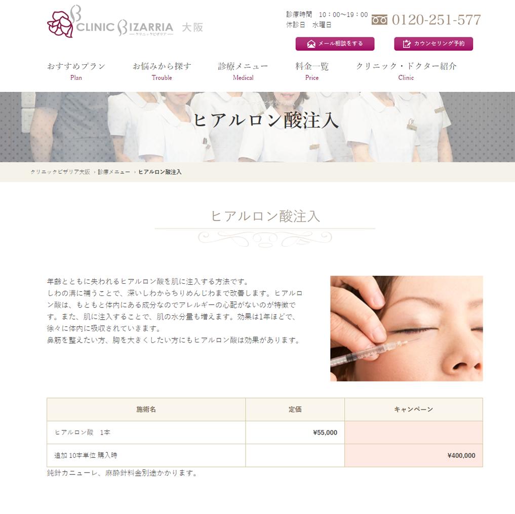 大阪で安くて人気のクリニックビザリア大阪のヒアルロン酸注射