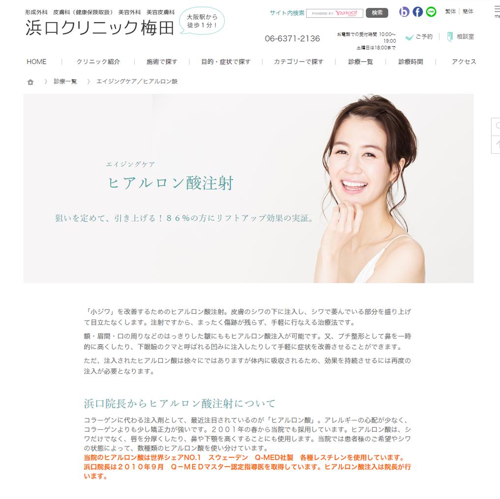 大阪で安くて人気の浜口クリニックのヒアルロン酸注射