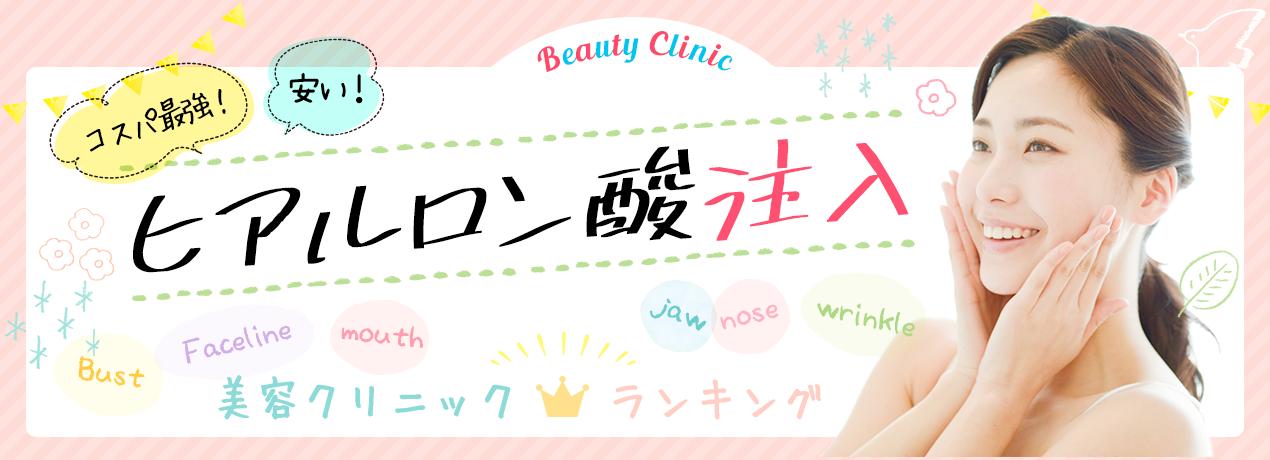 大阪で安くて人気のヒアルロン酸注入おすすめ美容クリニックランキング