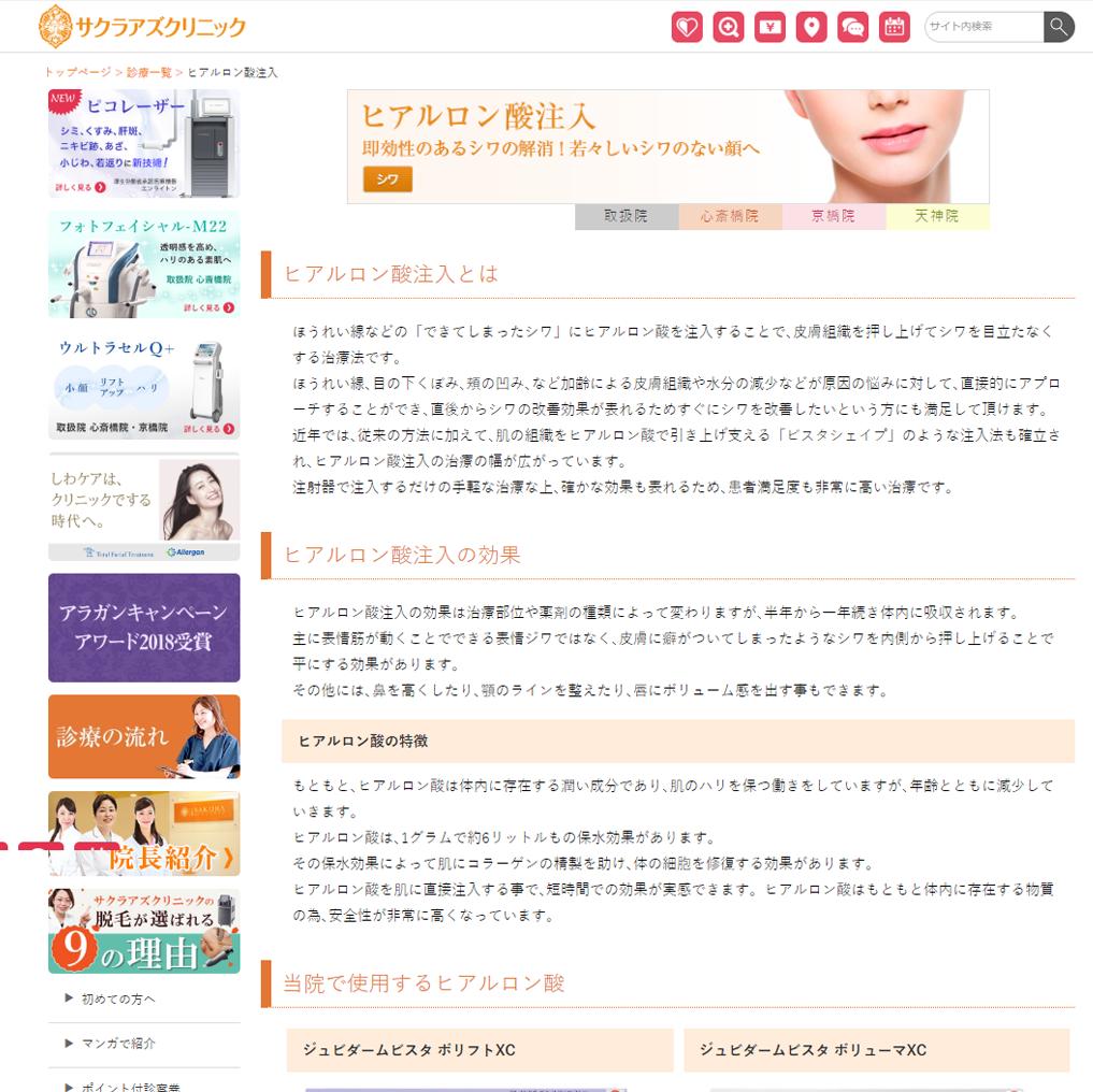 大阪で安くて人気のサクラアズクリニックのヒアルロン酸注射