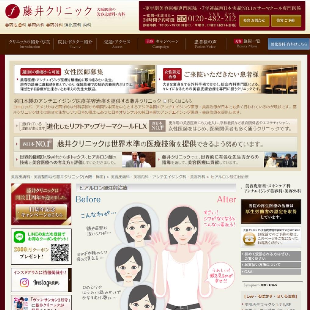 大阪で安くて人気の藤井クリニックのヒアルロン酸注射