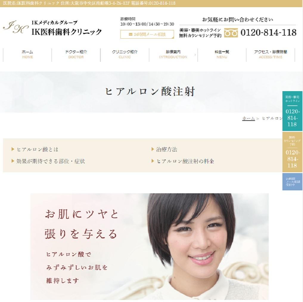 大阪で安くて人気のIK医科歯科クリニックのヒアルロン酸注射
