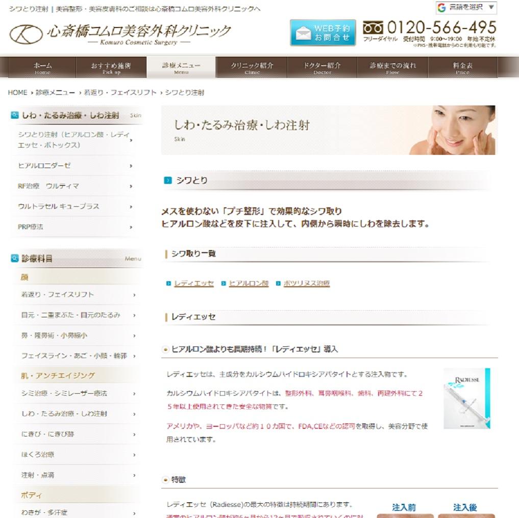 大阪で安くて人気の心斎橋コムロ美容外科クリニックのヒアルロン酸注射