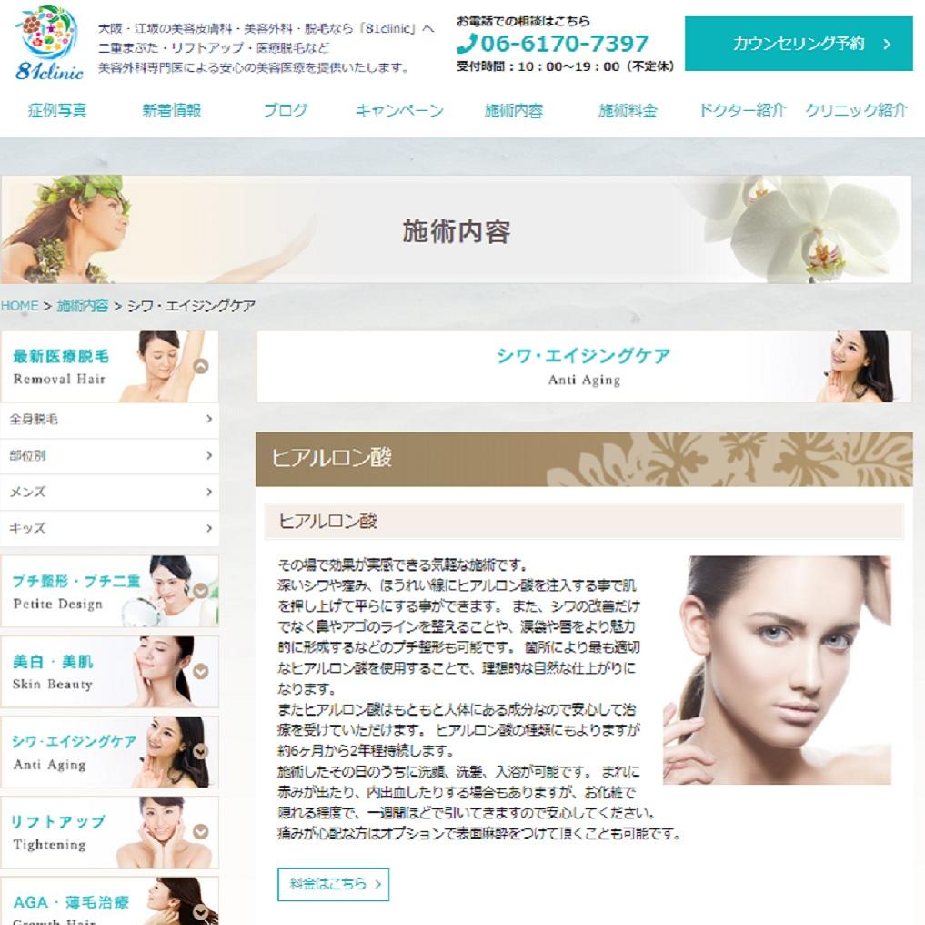 大阪で安くて人気の81クリニックのヒアルロン酸注射