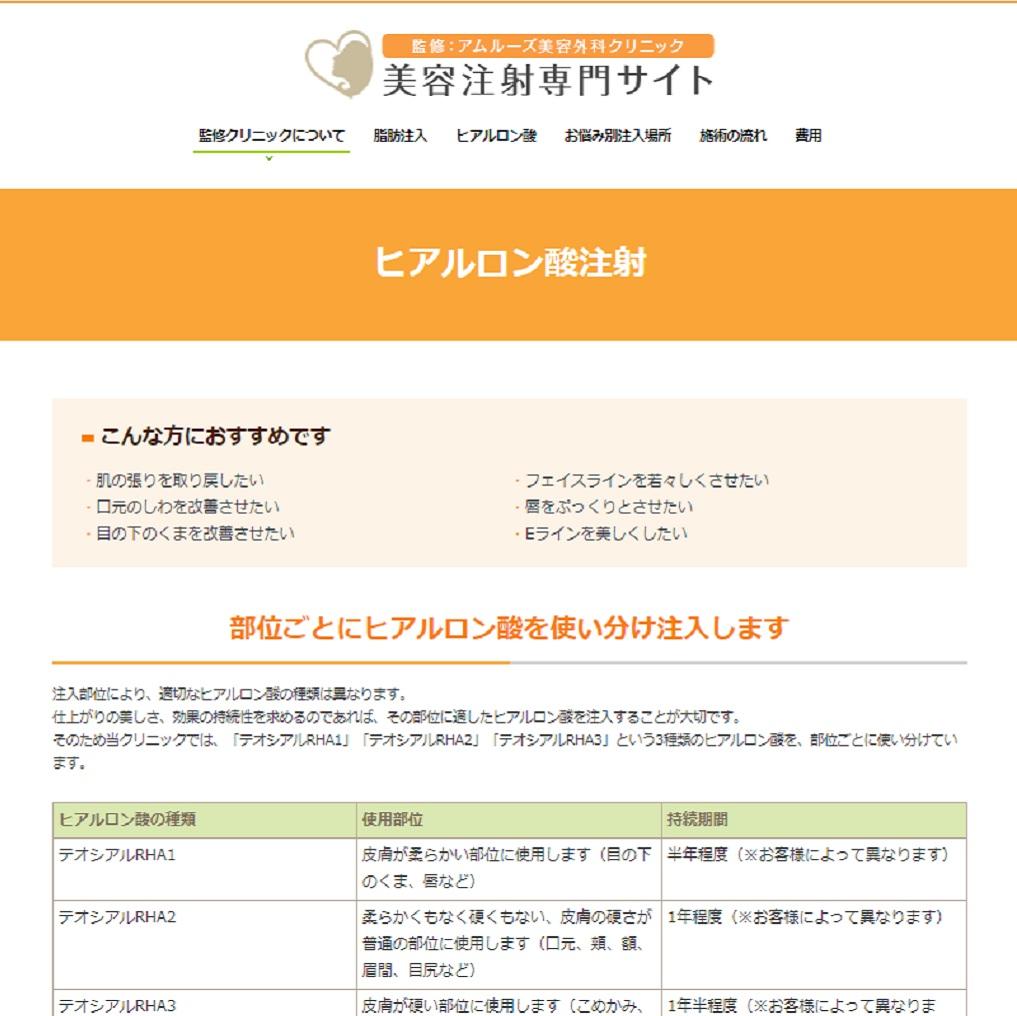 大阪で安くて人気のアムルーズ美容外科クリニックのヒアルロン酸注射