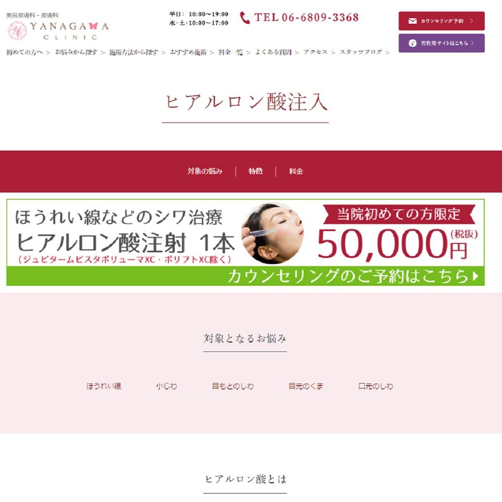 大阪で安くて人気のヤナガワクリニックのヒアルロン酸注射