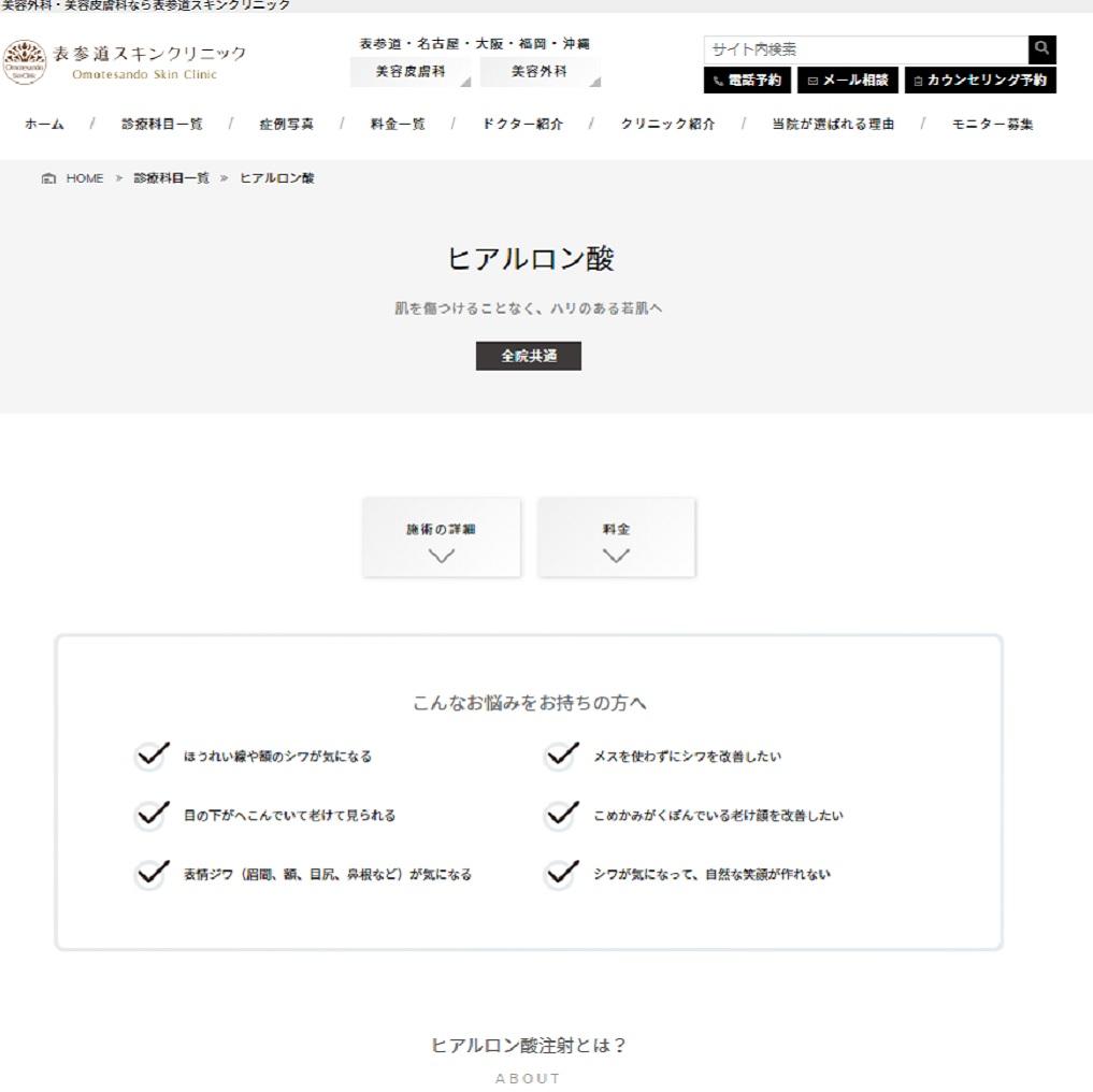 大阪でヒアルロン酸注入が安い表参道スキンクリニック