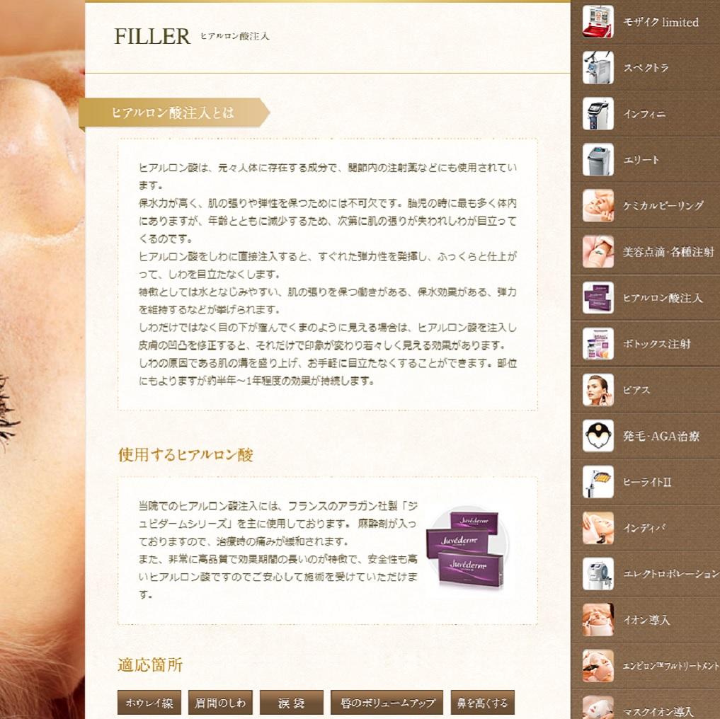 大阪で安くて人気のたかいわクリニックのヒアルロン酸注射