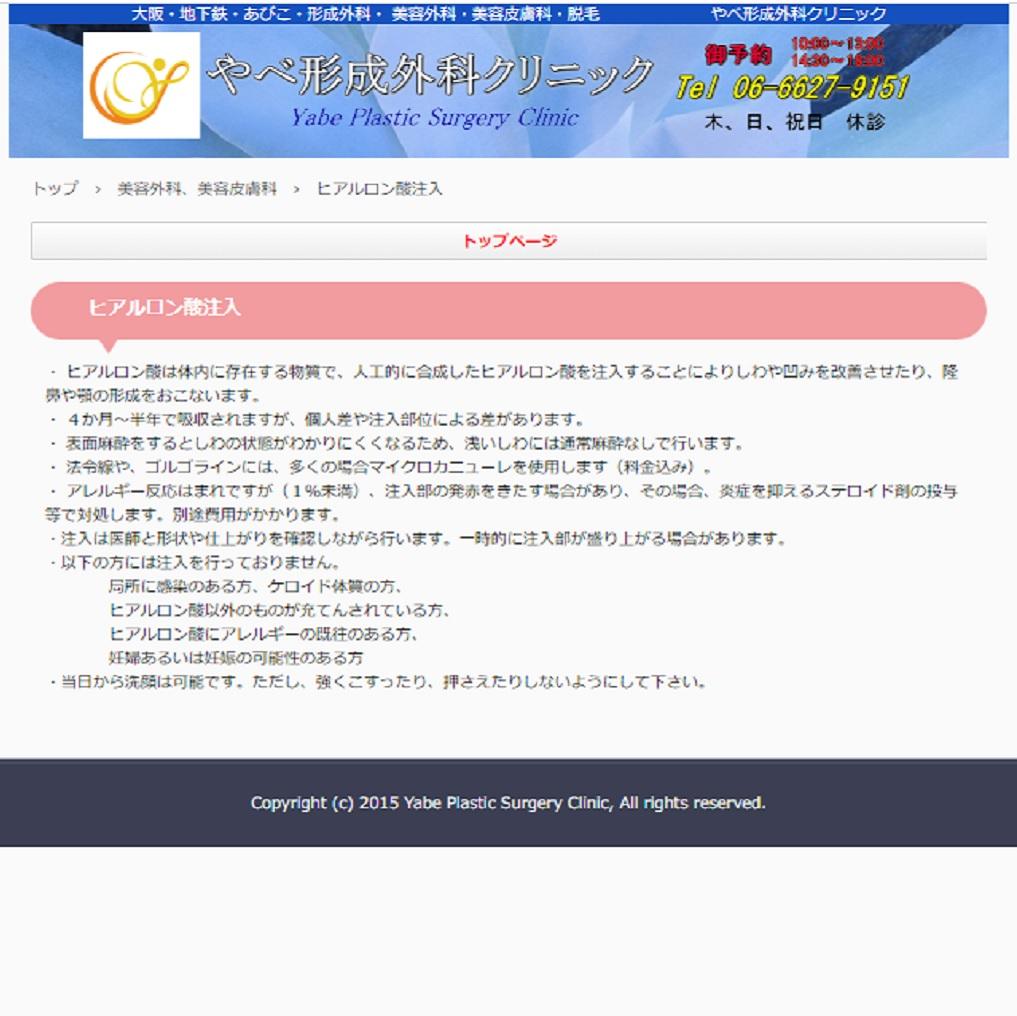 大阪で安くて人気のやべ形成外科クリニックのヒアルロン酸注射