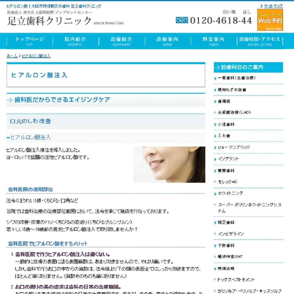 大阪で安くて人気の足立歯科クリニックのヒアルロン酸注射